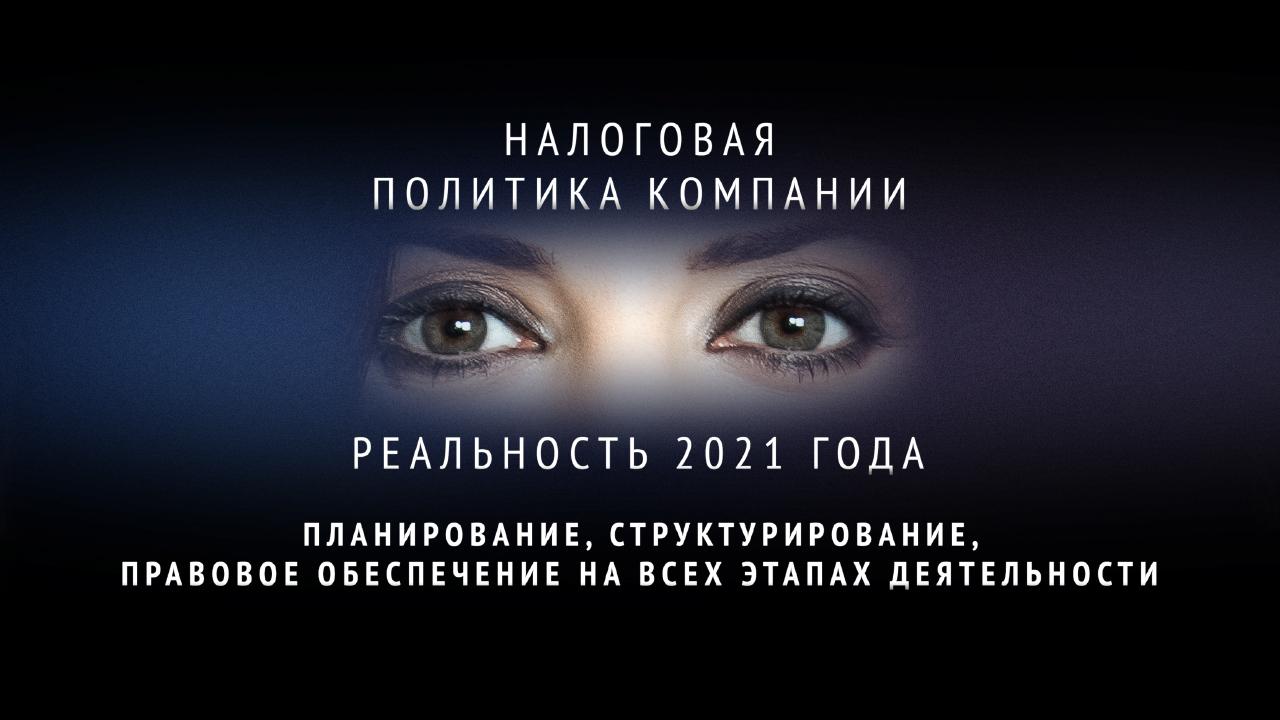 Налоговая политика компании: реальность 2021 года