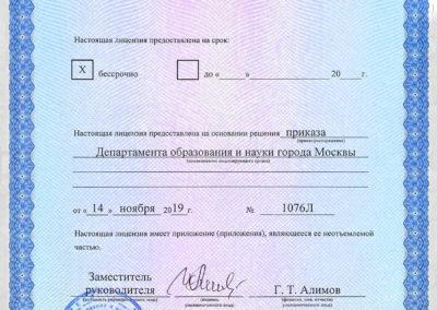 podderzhka-education-license_Page_2