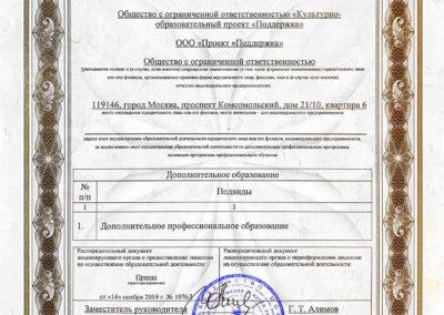 podderzhka-education-license_Page_3